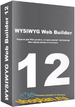 WYSIWYG Web Builder 12.5.0 Portable