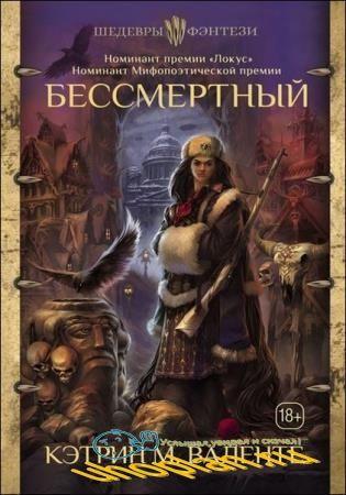 Шедевры фэнтези (2 книги)