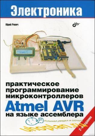 Юрий Ревич - Практическое программирование микроконтроллеров Atmel AVR на языке ассемблера