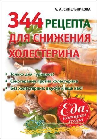 А.А.Синельникова - 344 рецепта для снижения холестерина