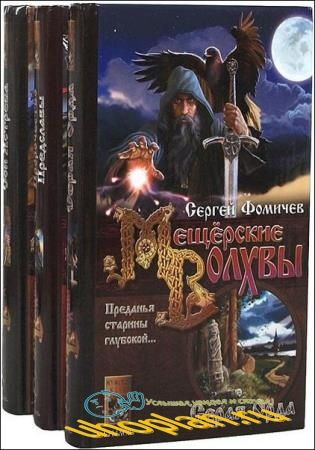 Сергей Фомичев - Сборник сочинений (22 книги)
