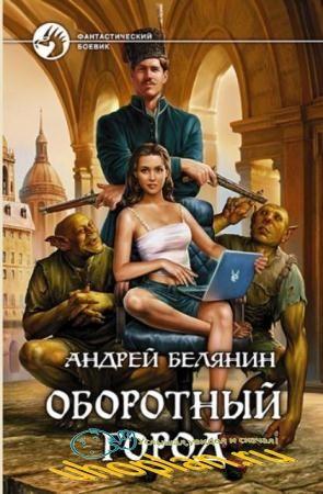 Андрей Белянин - Собрание сочинений (94 книги) (1996-2017)