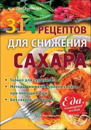 А.А. Синельникова - 314 рецептов для снижения сахара