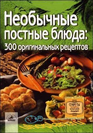 Светлана Алешина  - Необычные постные блюда - 300 оригинальных рецептов