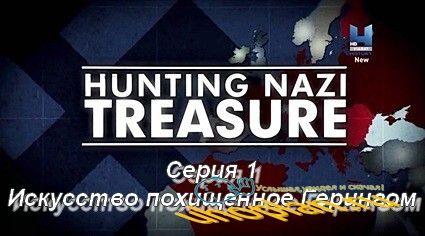 Охота за сокровищами нацистов (2017) HDTVRip Серия 1 Искусство похищенное Герингом