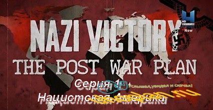Мир Гитлера: Послевоенные планы (2017) HDTVRip Серия 1  Нацистская Америка