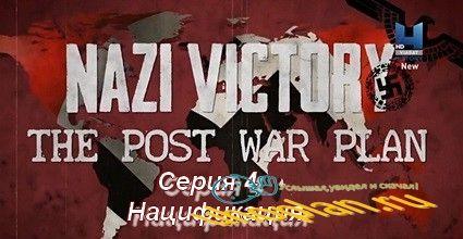 Мир Гитлера: Послевоенные планы (2017) HDTVRip Серия 4 Нацификация