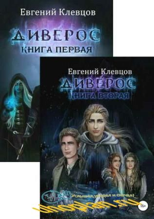 Евгений Клевцов - Диверос. Цикл из 2 книг