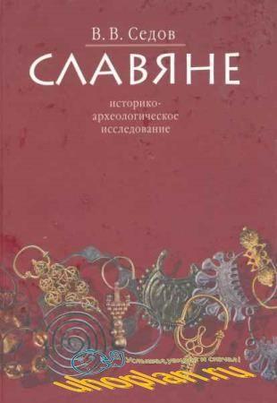 Валентин Седов - Сборник сочинений (9 книг)