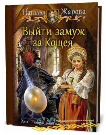 Н. Жарова. Выйти замуж за Кощея