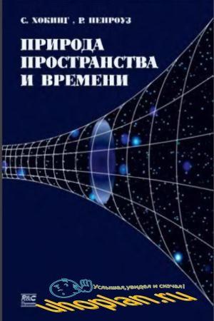 Стивен Хокинг - Собрание сочинений (17 книг) (2014)