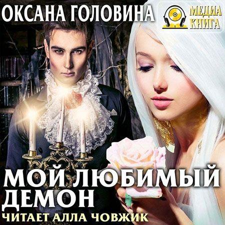 Головина Оксана - Мой любимый демон  (Аудиокнига)