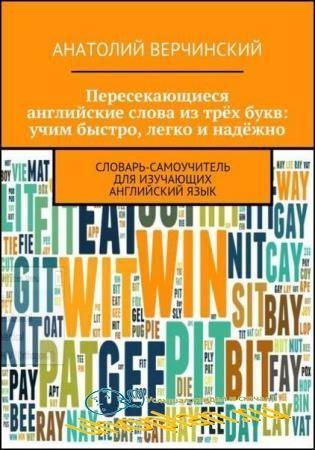 А. Верчинский - Пересекающиеся английские слова из трёх букв: учим быстро, легко и надёжно
