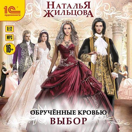Жильцова Наталья - Обрученные кровью. Выбор  (Аудиокнига)