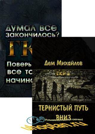 Руслан Михайлов. Господство клана Роса. Сборник книг