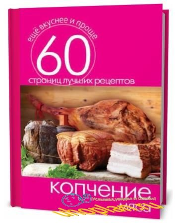 Сергей Кашин. Копчение мяса