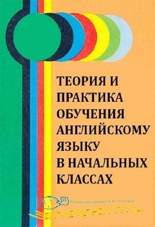 Пирожкова A.О. - Теория и практика обучения английскому языку в начальных классах