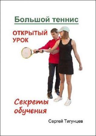 Сергей Тигунцев. Большой теннис. Открытый урок. Секреты обучения