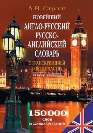 Новейший англо-русский, русско-английский словарь. С транскрипцией в обеих частях