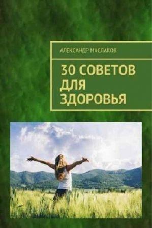 30 советов для здоровья