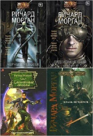 Ричард Морган. Сборник произведений. 4 книги (2010-2018)
