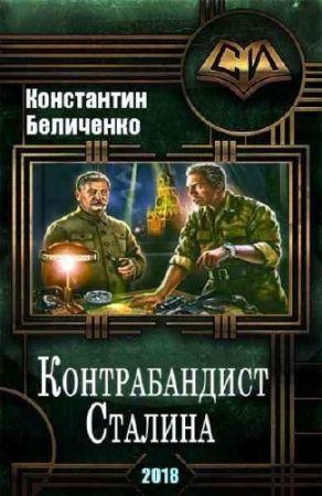 Константин Беличенко. Контрабандист Сталина