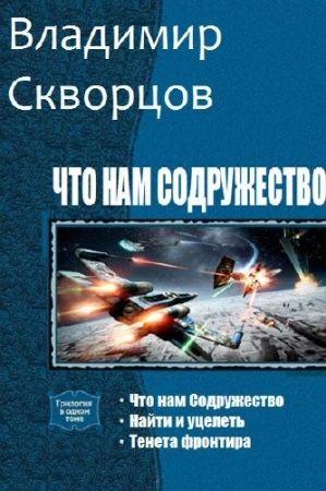 Владимир Скворцов. Что нам Содружество. Трилогия