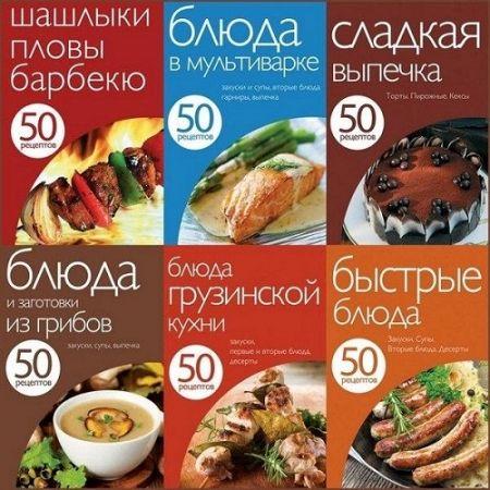 Серия - 50 рецептов. 17 книг