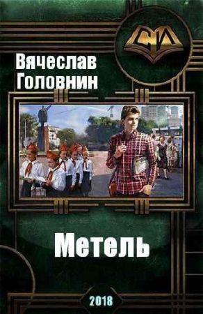 Вячеслав Головнин. Метель