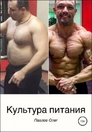 Олег Павлов. Культура питания