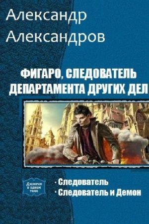 А. Александров. Фигаро, следователь департамента других дел. Сборник книг
