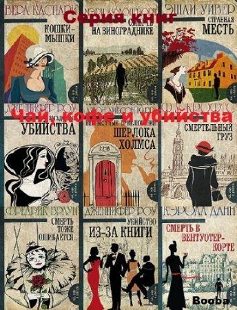 Серия - Чай, кофе и убийства. 22 книги (2016-2018)