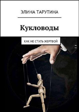 Элина Тарутина. Кукловоды. Как не стать жертвой