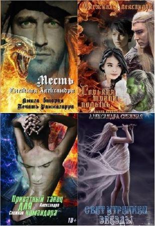 Александра Снежная. Сборник произведений. 7 книг (2016-2018)