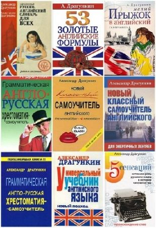 А.Н.Драгункин. 26 учебников по английскому языку