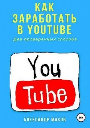 Как заработать в Youtube. Два проверенных способа