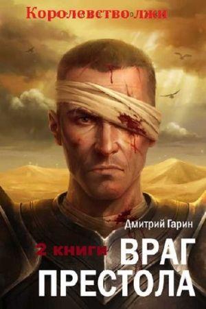 Дмитрий Гарин. Королевство лжи. 2 книги (2016-2018)