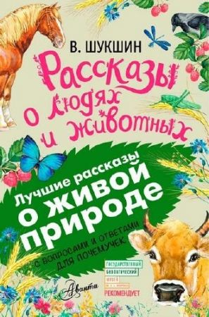 Василий Шукшин. Рассказы о людях и животных. С вопросами и ответами для почемучек