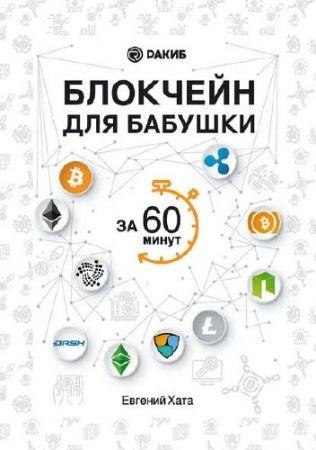 Евгений Хата. Блокчейн для бабушки за 60 минут