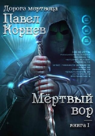 Павел Корнев. Мертвый вор