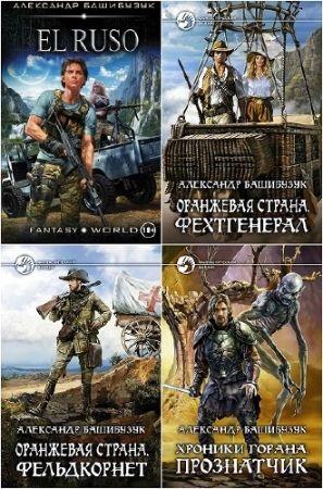 Александр Башибузук. Сборник произведений. 13 книг (2014-2018)