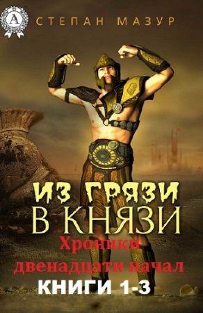Степан Мазур. Хроники двенадцати начал. 3 книги
