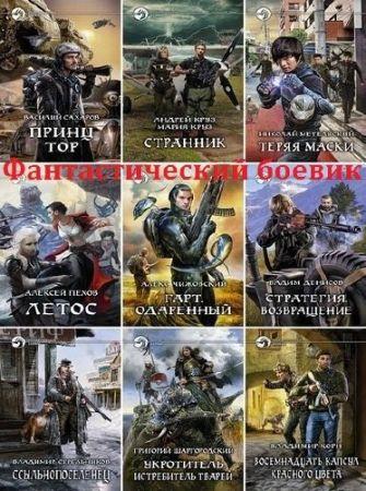 Книжная серия - Фантастический боевик. 1114 книг (1992-2018)