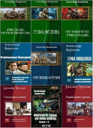 Александр Борискин. Сборник произведений. 15 книг (2012-2018)