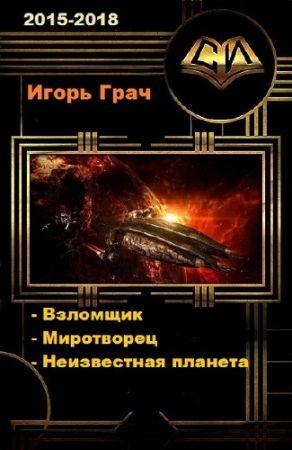 Игорь Грач. Сборник произведений. 3 книги (2015-2018)