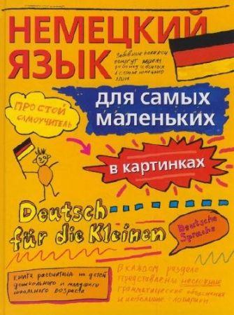 Немецкий язык для самых маленьких в картинках