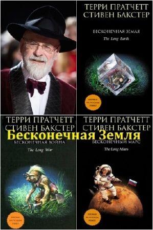 Терри Пратчетт, Стивен Бакстер. Цикл - Бесконечная Земля. 3 книги (2014-2018)