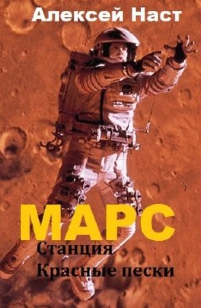 Алексей Наст. Марс. Станция Красные пески
