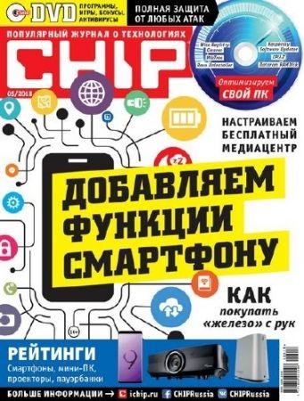 Chip №5 (май 2018)