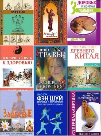 Серия - Феникс-Фитнес. 21 книга